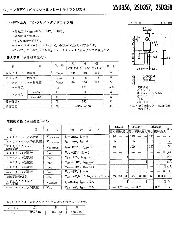 Tranzisztor NPN 110V 0.8A 10W 70MHz NF/SL 2SD357 2SD357