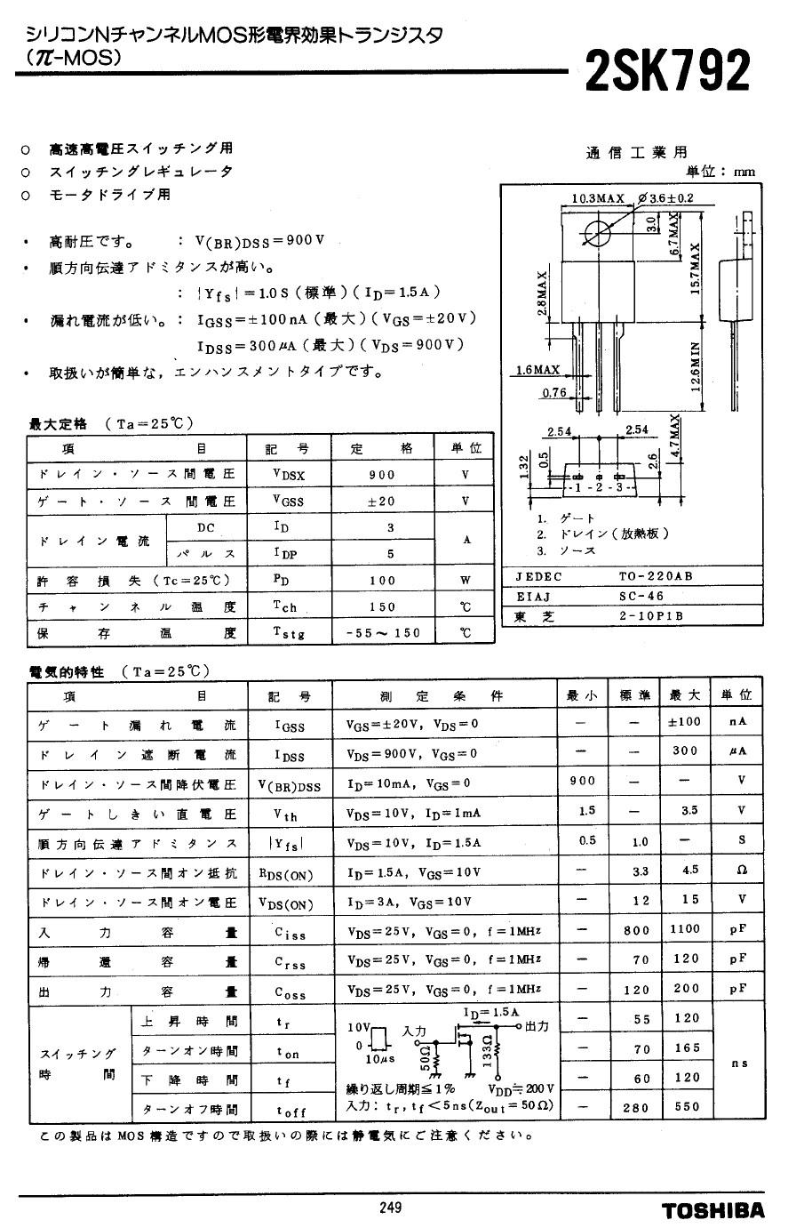 N-MOS 900V 3A 100W <4.5R(1.5A) 2SK792 -