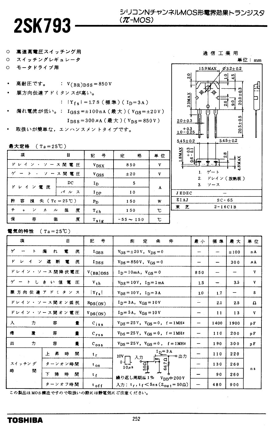 N-MOS 850V 5A 150W <2.5R(3A)SL 2SK793 -