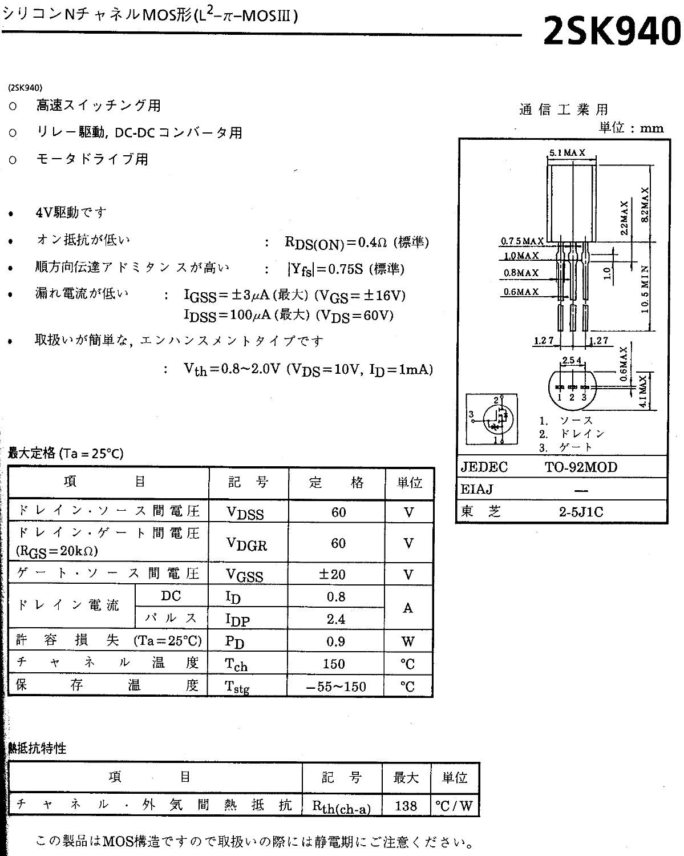 Tranzisztor N-MOSFET 60V 0.8A 0.9W <0.55R 2SK940 2SK940 -