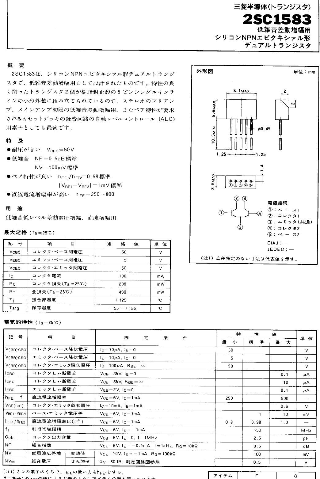 SI-N DUAL 50V 0.1A 0.4W 150MHz 2SC1583