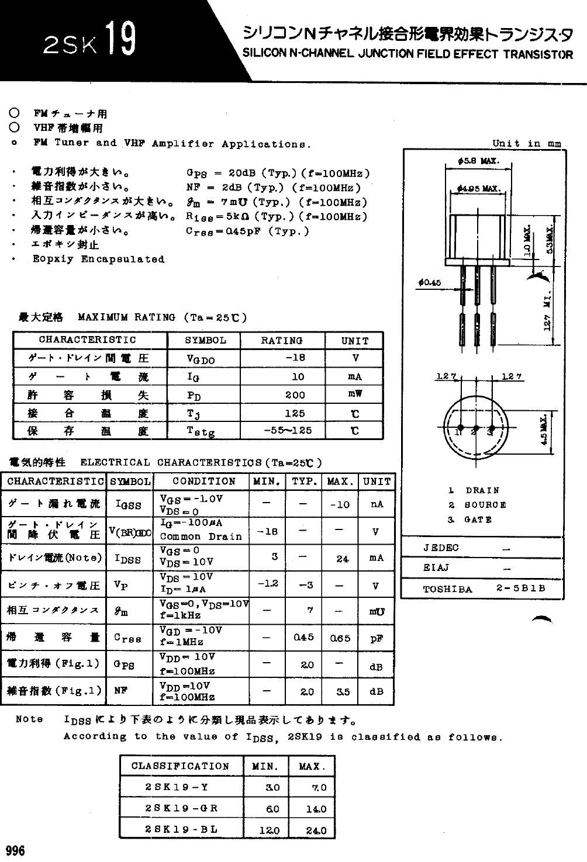 N-FET 18V Idss>3mA Up=3VFM/VHF 2SK19