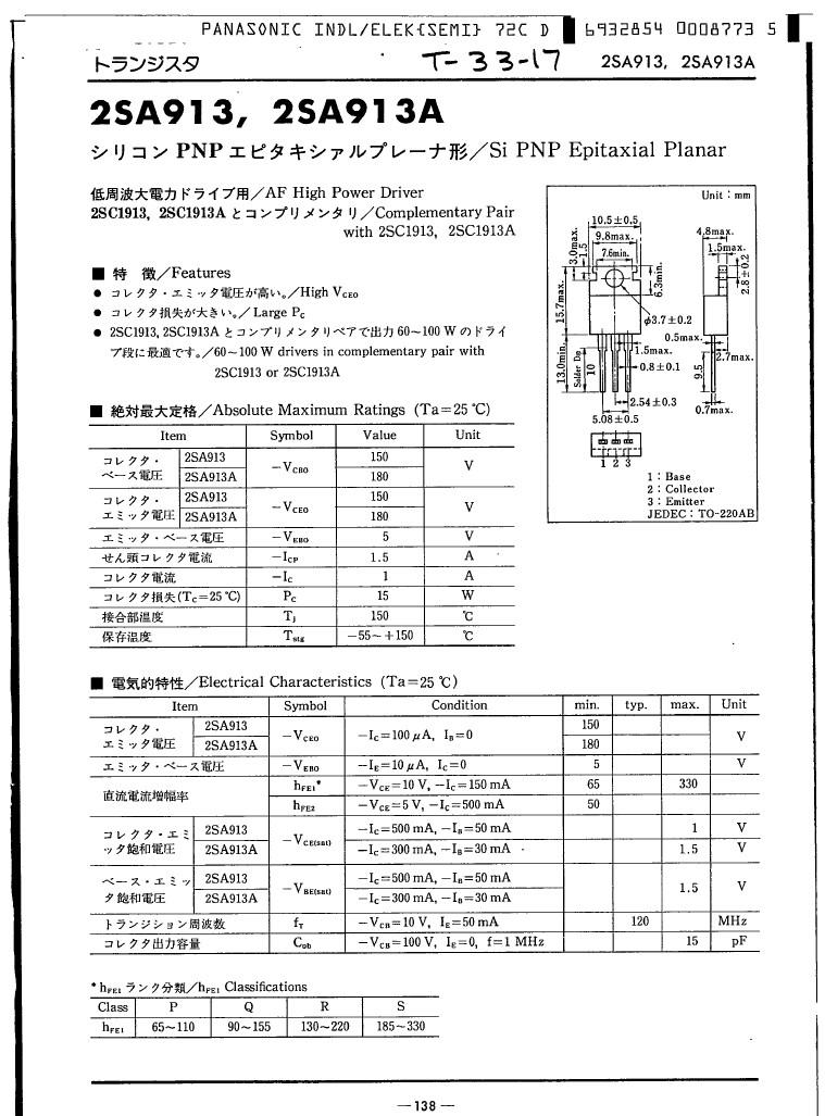 Tranzisztor PNP 150V 1A 15W 120MHz NF/SL 2SA913 2SA913 -