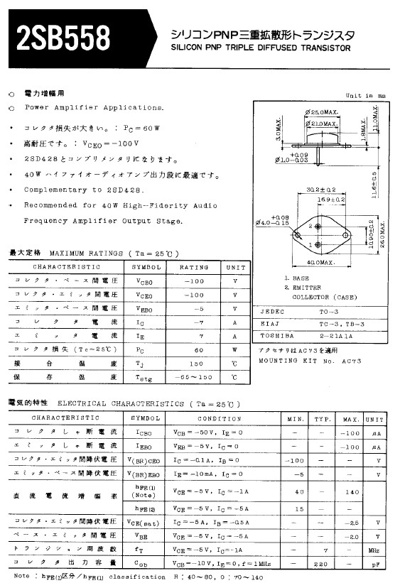 SI-P 100V 7A 60W 6MHz HI-FI/E 2SB558 -