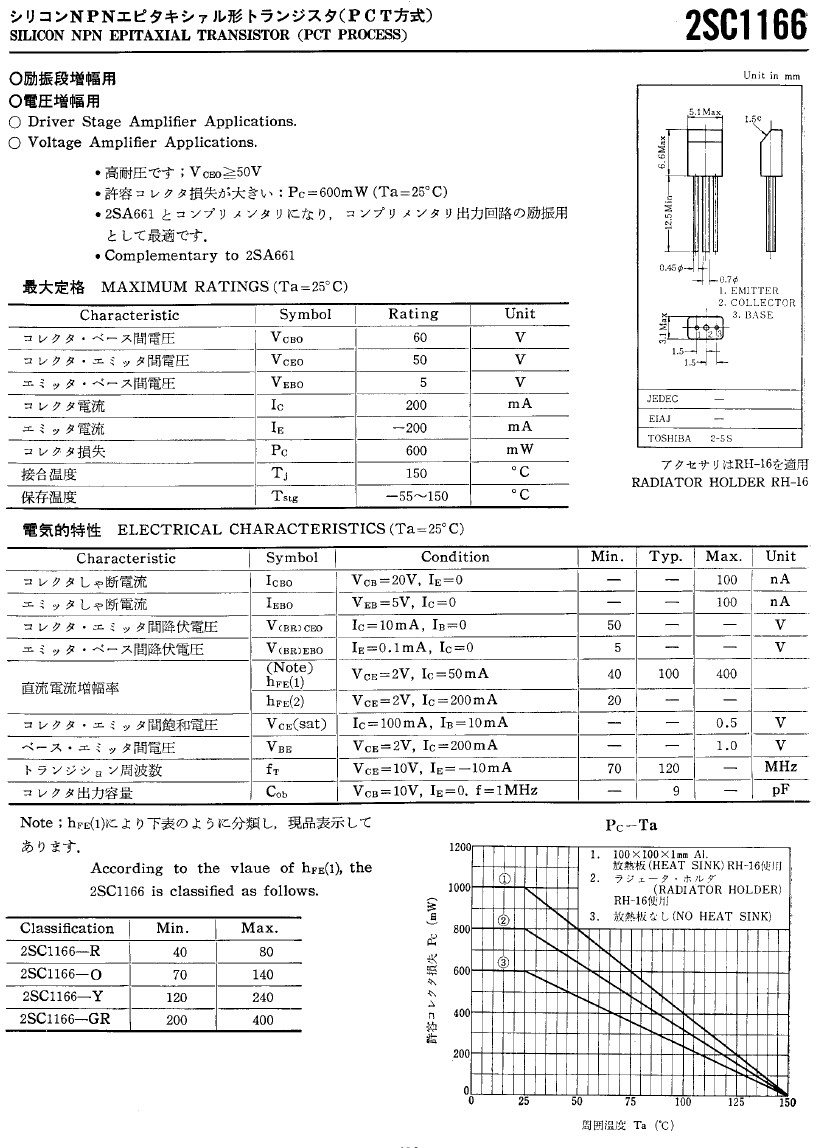 Tranzisztor NPN 60V 0.2A 0.6W 120MHz UNI 2SC1166 2SC1166