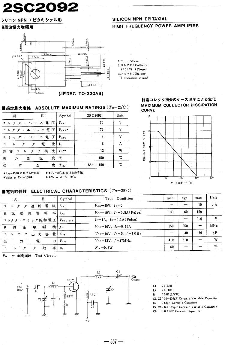 Tranzisztor NPN 75V 3A PQ=5W 27MHz AM-L 2SC2092 2SC2092 -